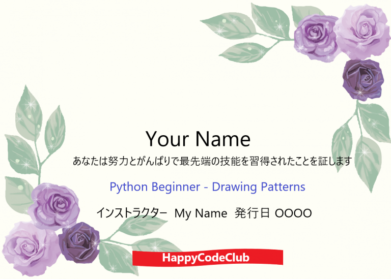 Python Drawing Patters